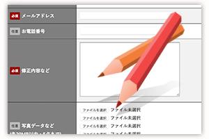 メールフォームに記入している鉛筆