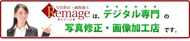 Remageは、デジタル専門の写真修正・画像加工店です。